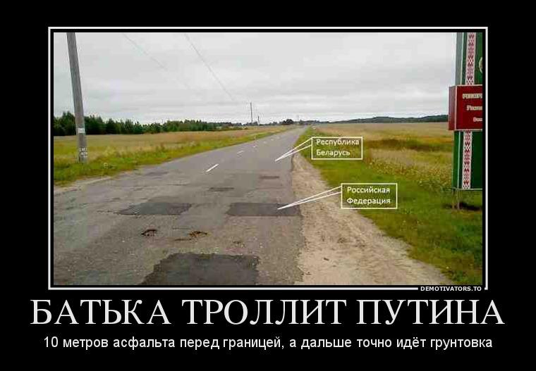 145335_batka-trollit-putina_demotivators_ru