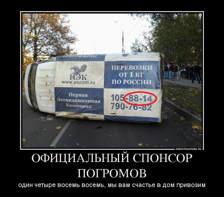 969651_ofitsialnyij-sponsor-pogromov_demotivators_to