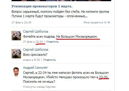 Убийство Немцова с видеокамер ФСО. Жесть!