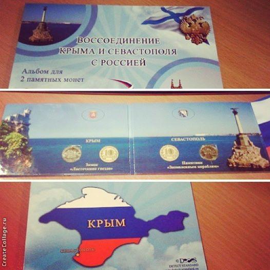 Смешными картинками, открытки к 5 летию воссоединения крыма