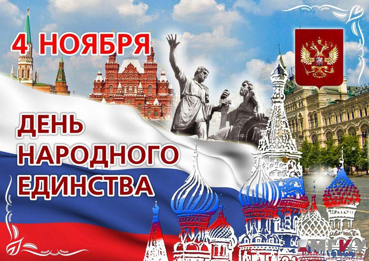 Открытки с днем единства россии