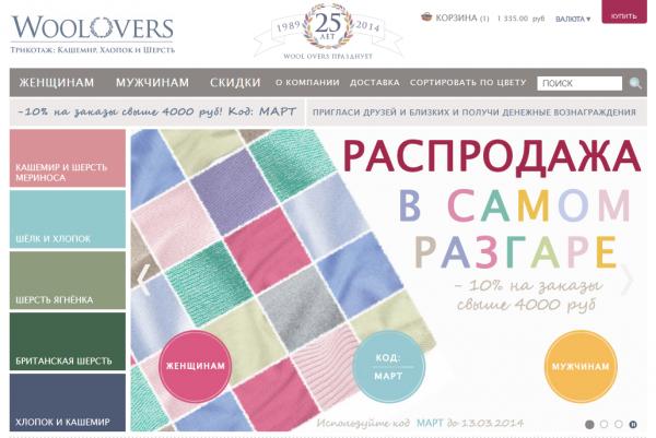 woolovers.com, одежда из шерсти мериноса, покупки в интернет-магазинах Англии