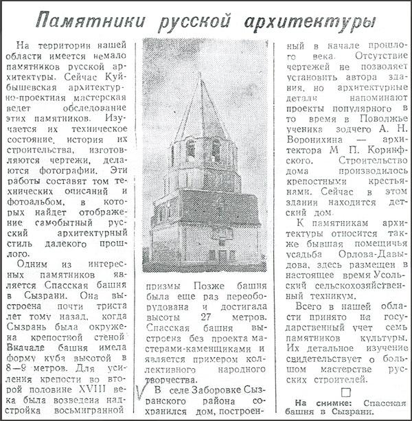 Волжская-Коммуна-26-ноября-1949-года