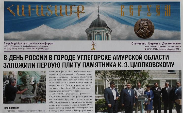 На заглавной странице надпись на армянском и русском языке на фоне армянской церкви Санкт-Петербурга.