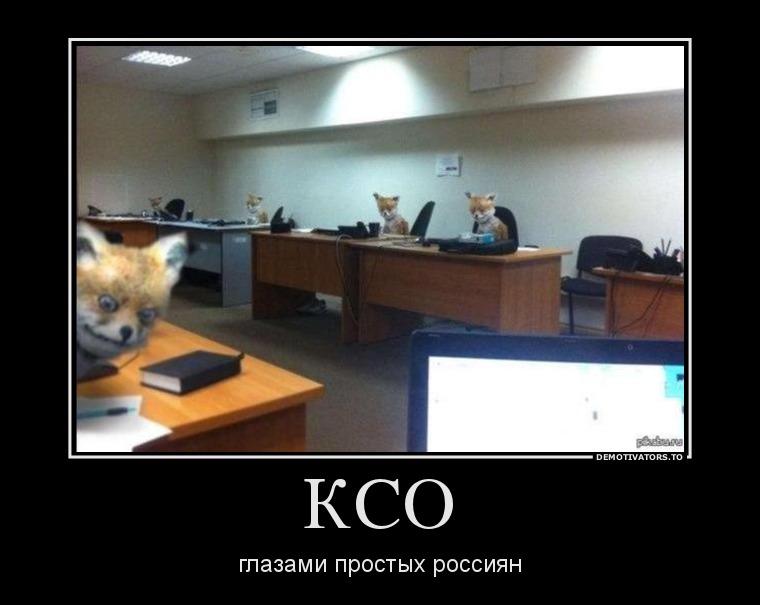 КСО: -1