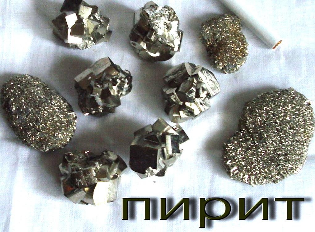 пирит (1)