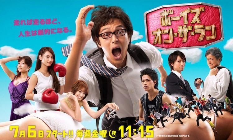 Boys_On_The_Run-TV_Asahi-p1