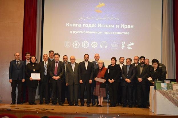 """Региональная премия """"Книга года: Ислам и Иран в русскоязычном пространстве"""""""