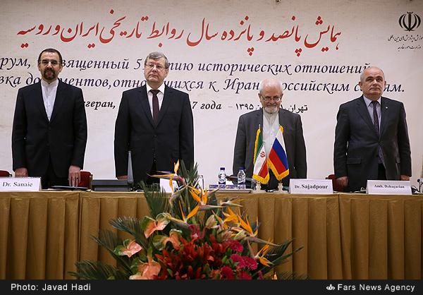 Прошел форум 515-лет исторических отношений Ирана и России, и выставка документов этих отношении