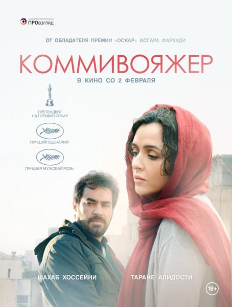 В России продолжается прокат иранского фильма «Коммивояжер»