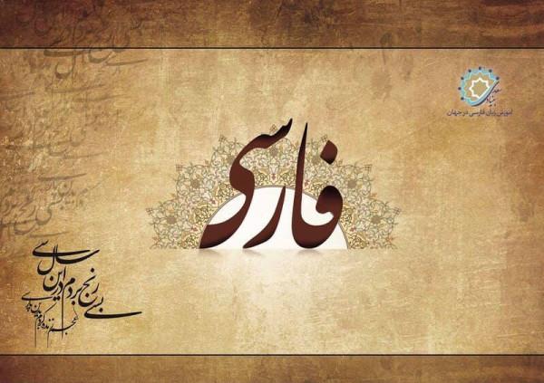 ❗️Открыта регистрация на бесплатный онлайн-курс персидского языка