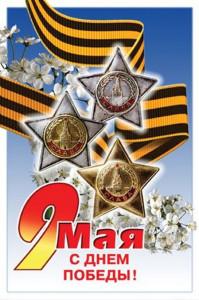 86857093_Krasivuye_otkruytki_k_9_maya_21
