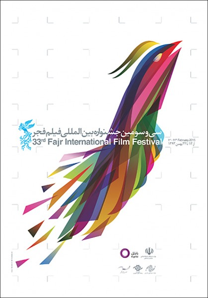 33rh-Fajr-International-Film-Festival-Taha-Zaker-Tehranstudio