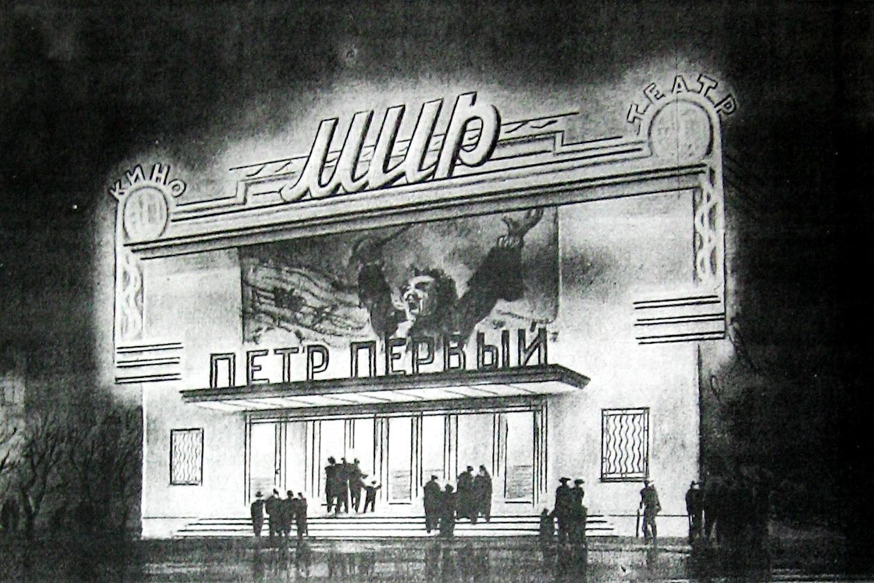 Проект кинотеатра на 300 мест. Эскиз внешнего вида
