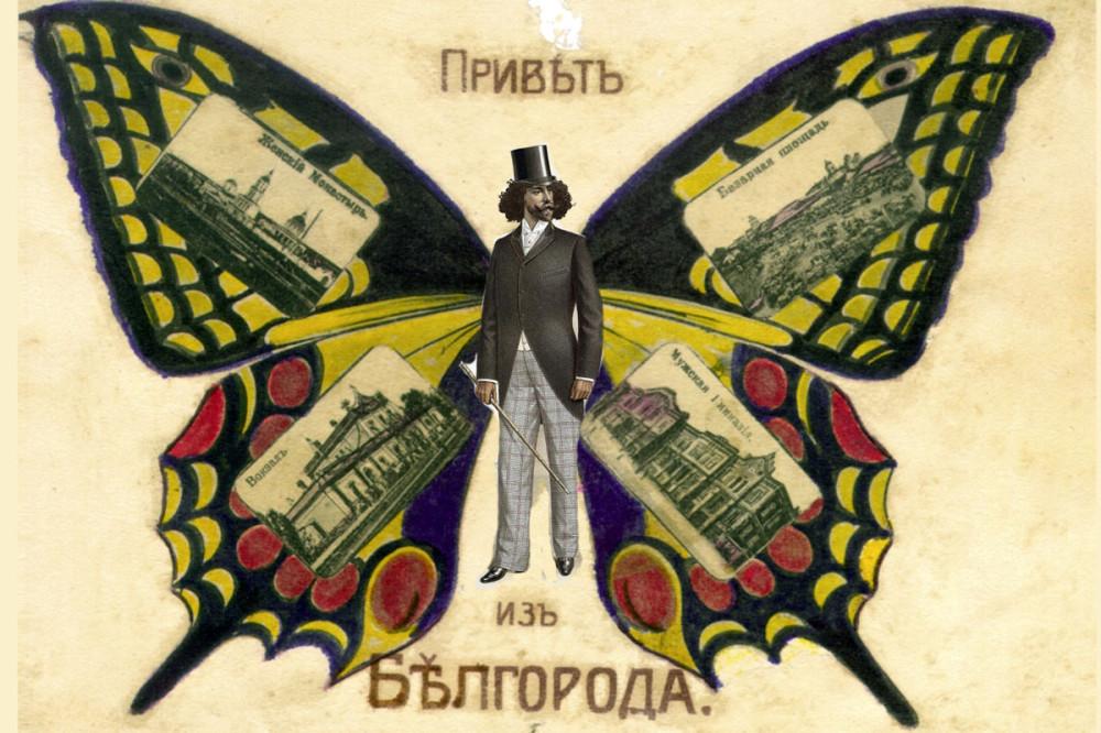 Привет из Белгорода