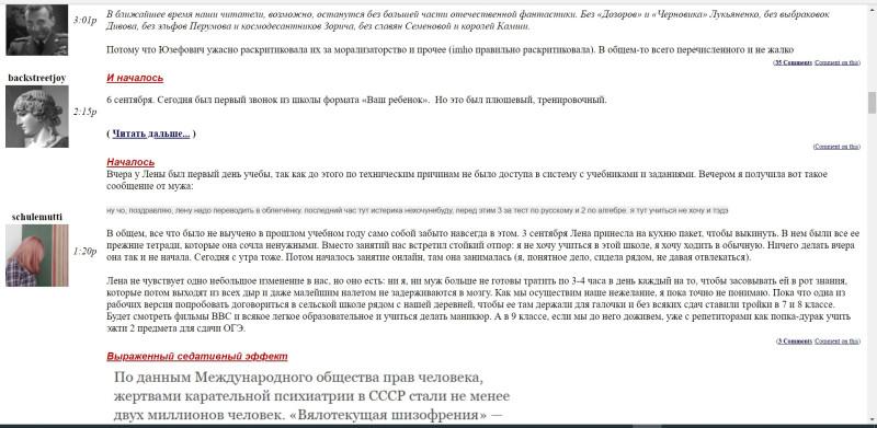 2018-09 ЖЖ