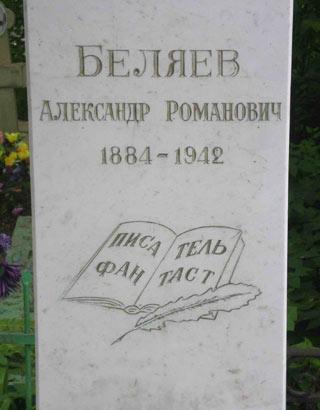 беляев могила