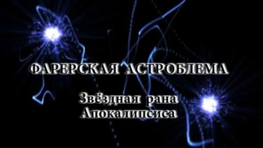 25011554  03 фарерская астроблема 05