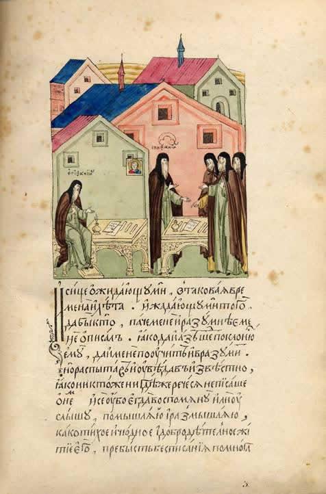 03 Житие Сергия Радонежского 1853 год