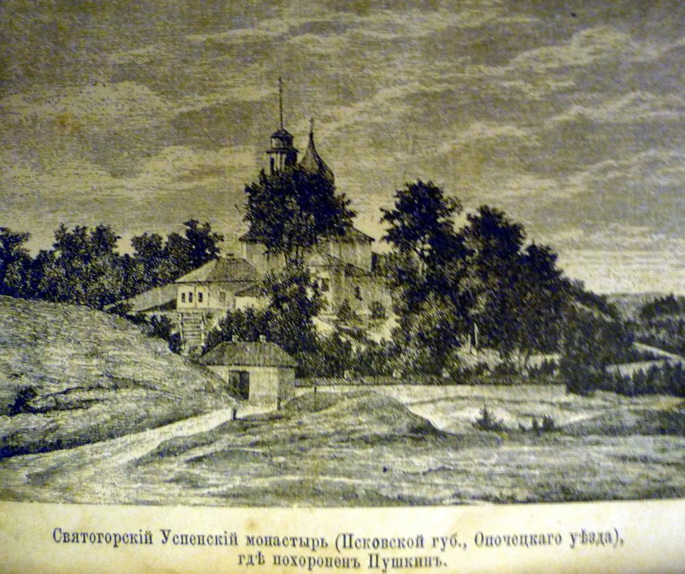 25   Pushkin_Museum Святогорский монастырь