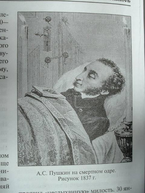 33 Пушкин на смертном одре