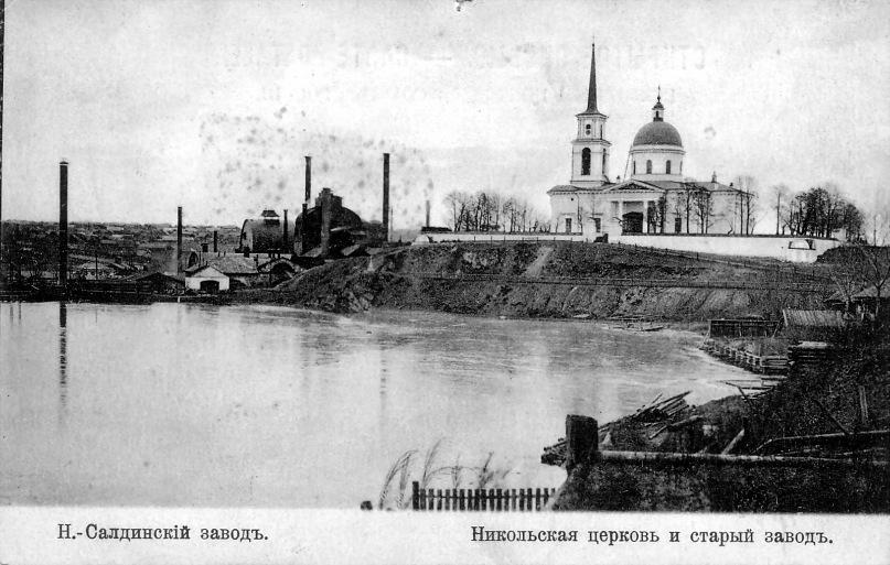 153 Н. Салдинский (Демидовский) завод