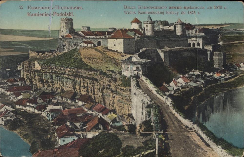 03  Каменец-Подольски 1875 год вид замка