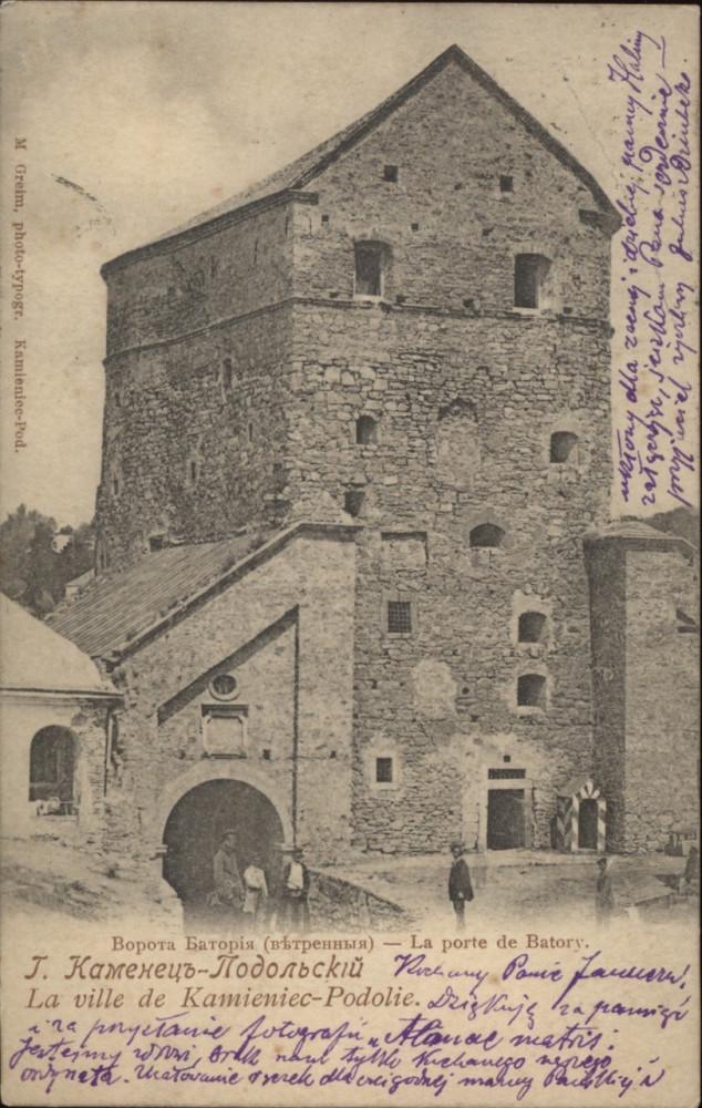 33  Ворота Батория (внутренние) 1902 год