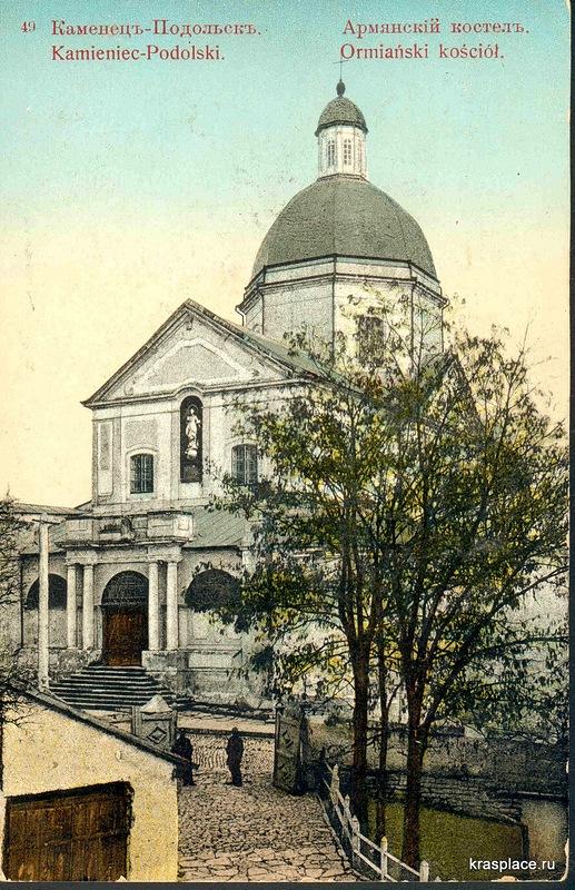 47  Армянския костёл
