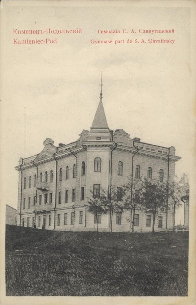 60   Гимназия Славутинской