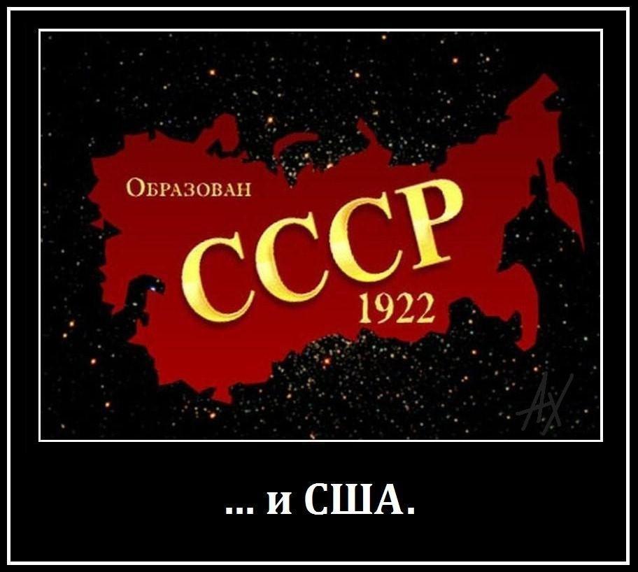 01  В 1922 году были образованы СССР и США