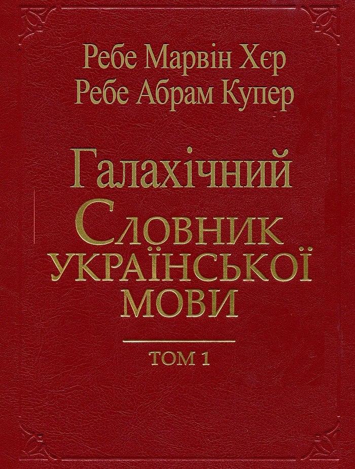 галахичный словник