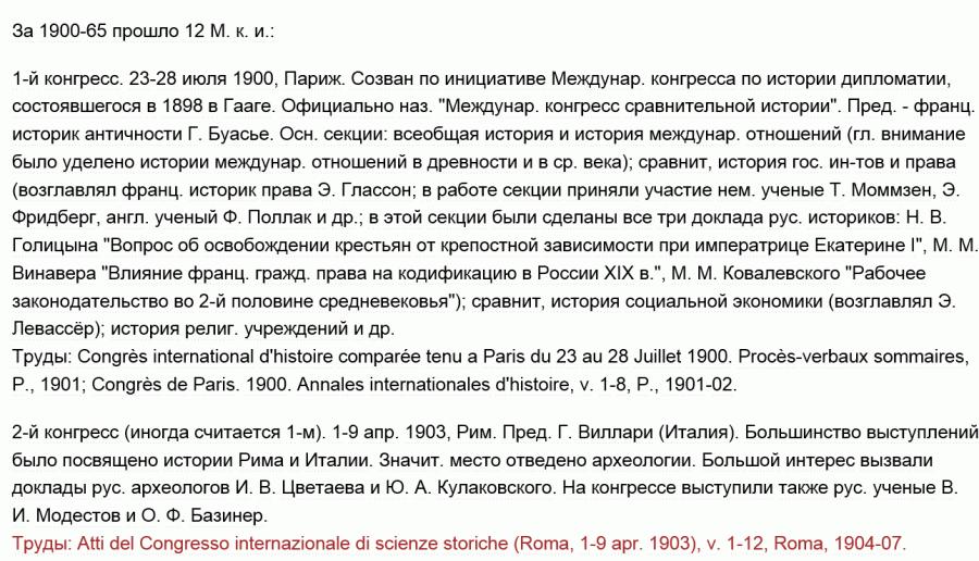 02 конгресс историков