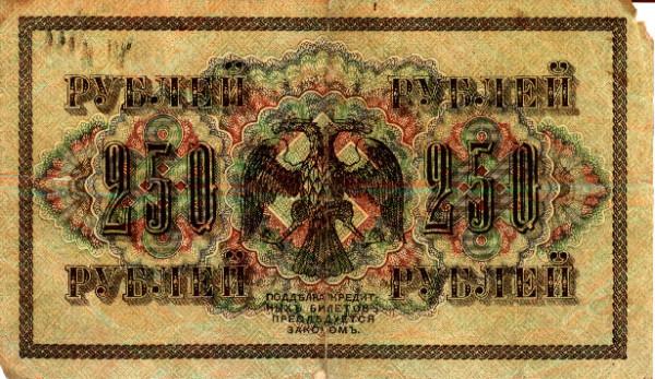 250_Ruble_Note_1917_verso