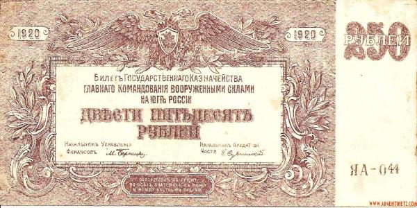 250_rublei_1920_vsur_1