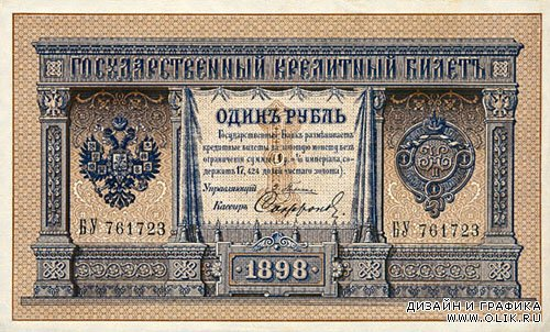 1368368259_russiap1a-1ruble-1898-donatedtj_f