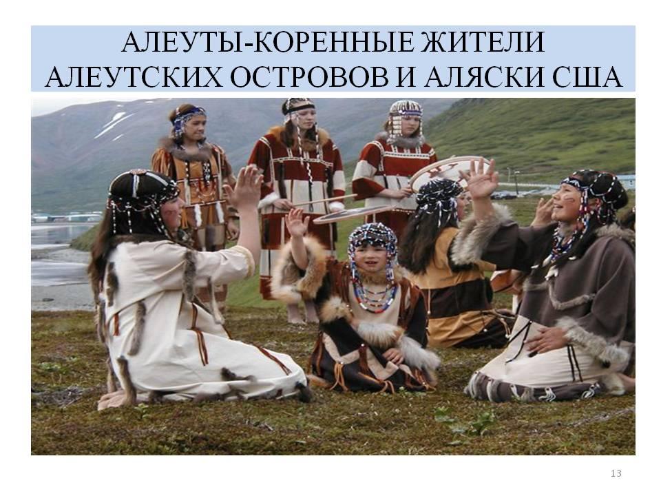12  0013-013-Aleuty-korennye-zhiteli-aleutskikh-ostrovov-i-aljaski-ssha