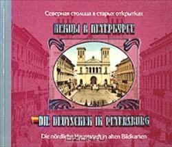 14  nemcy_v_peterburge_die_deutschen_in_petersburg_b