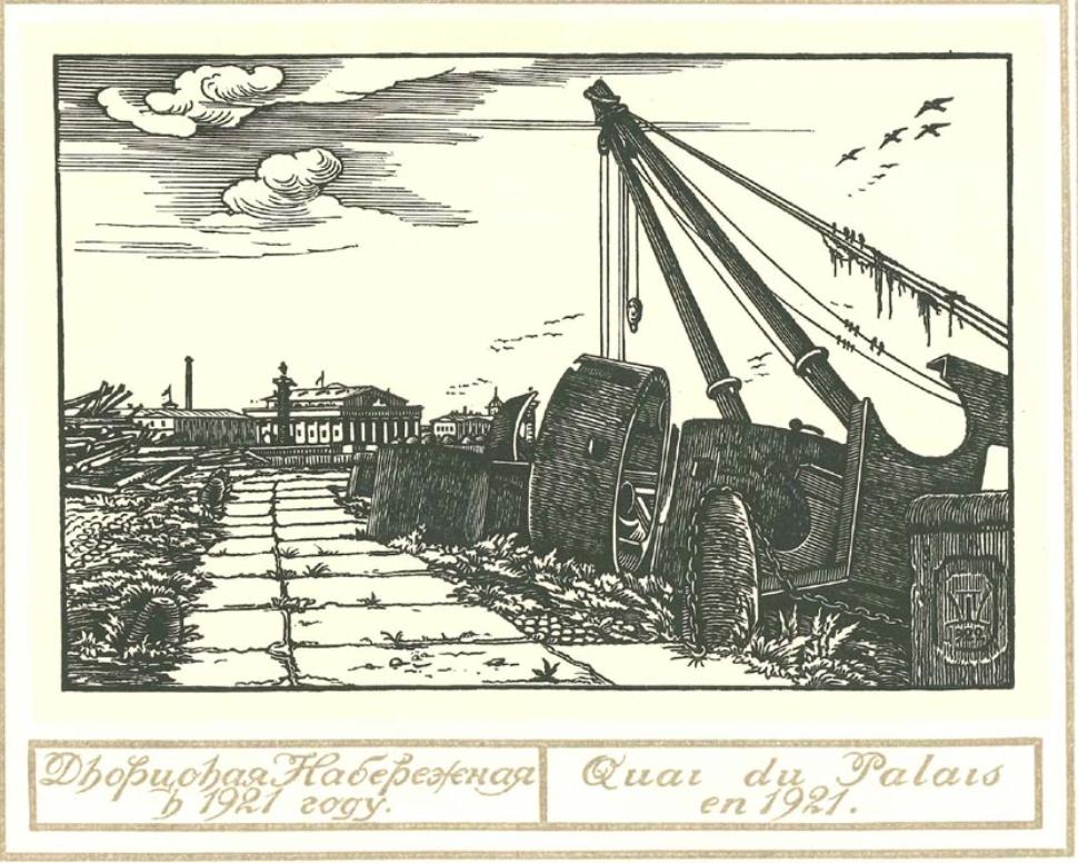 02    Литовский замок 1921 год