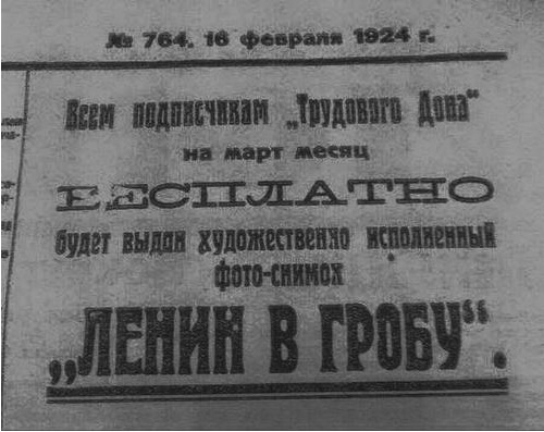 28     Lenin_v_grobu_16708173_735288673308681_2113226733517085583_n