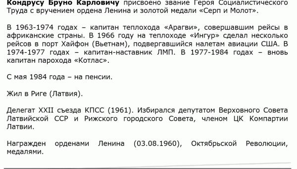 02 Кондрус Бруно Каралович