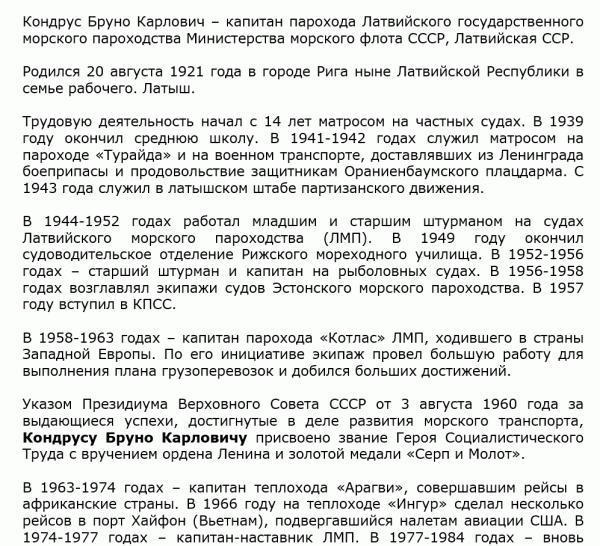 01 Кондрус Бруно Каралович