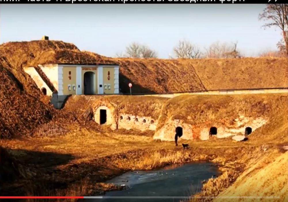 05   Брестская крепость