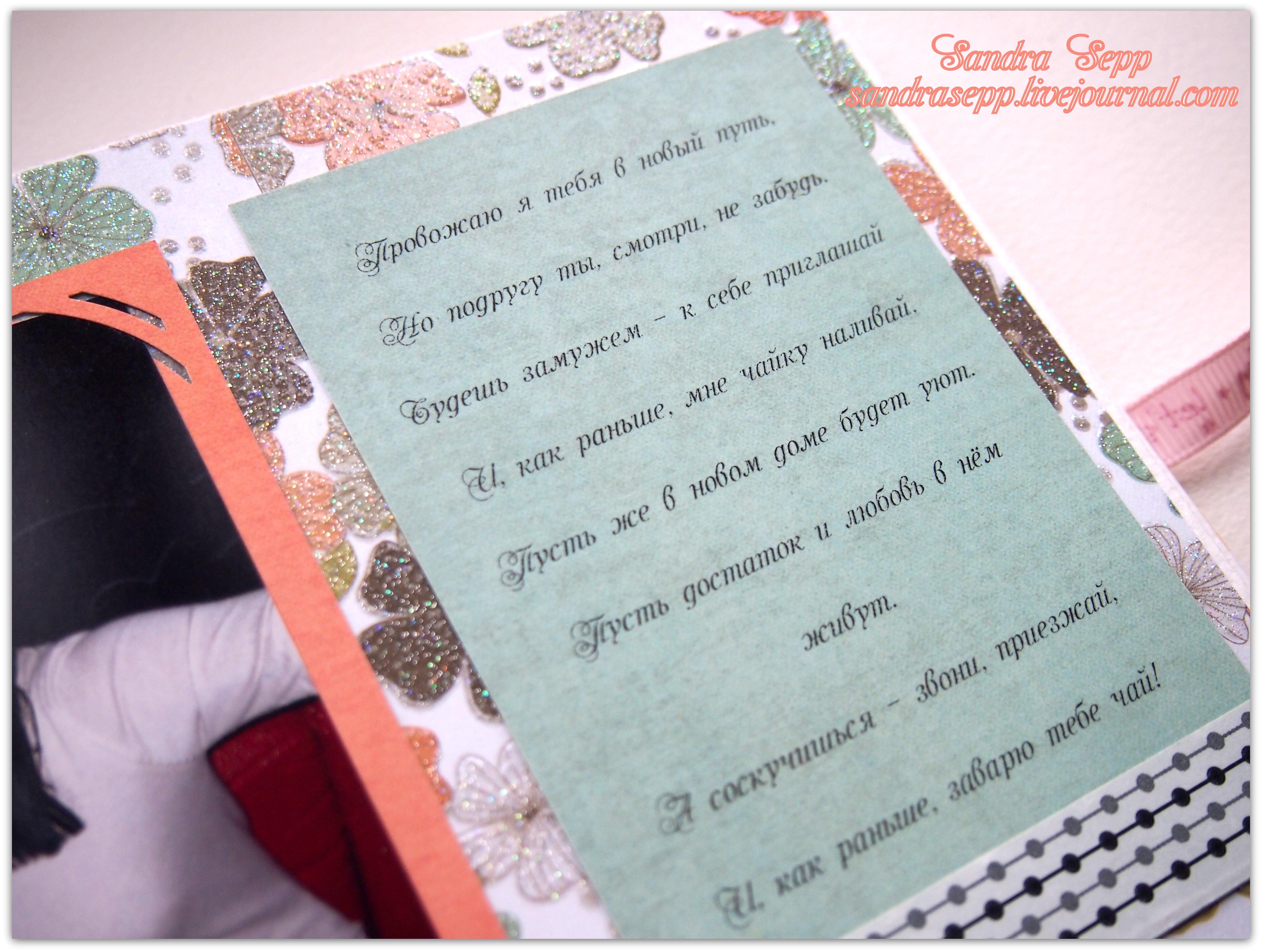 Поздравления в стихах на девичники