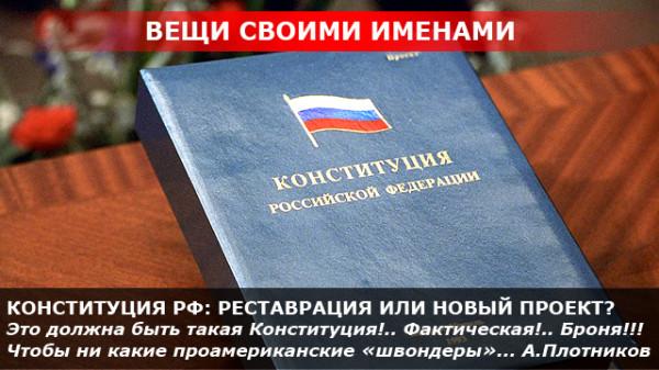 Конституция РФ реставрация или новый проект