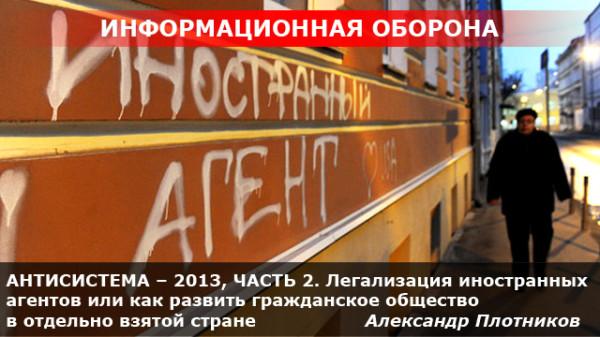 АНТИСИСТЕМА–2013-ЧАСТЬ-2