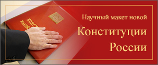 Проект Конституции РФ
