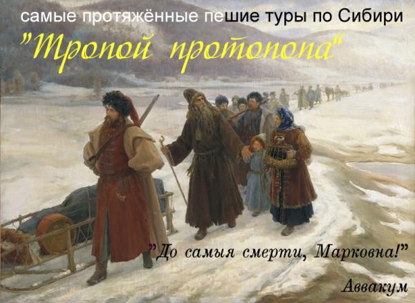 Avvakum_in_Siberia copy