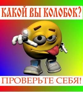 ПСИХОТИП
