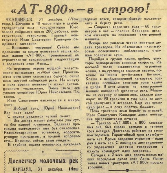 АТ-800